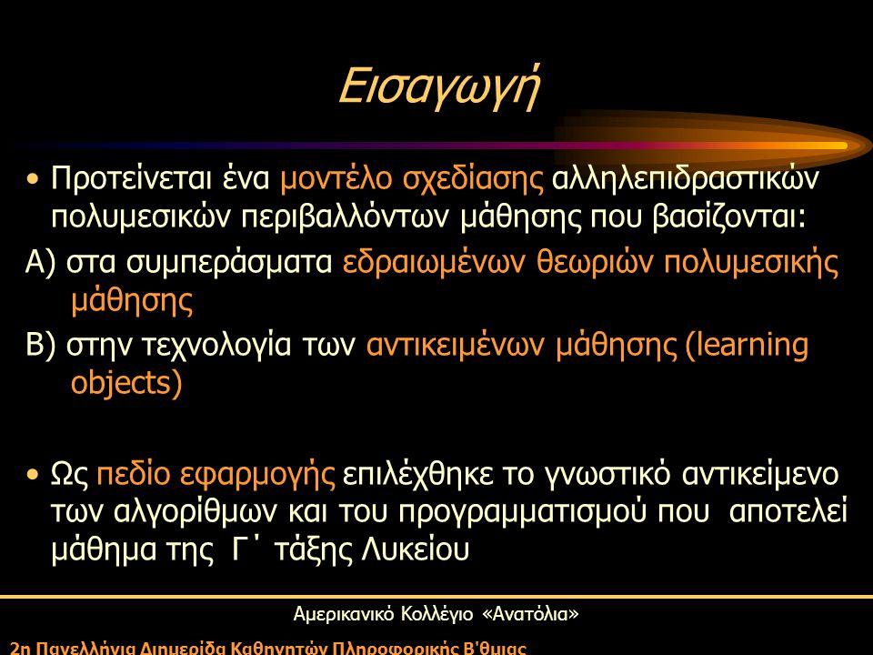 Αμερικανικό Κολλέγιο «Ανατόλια» 2η Πανελλήνια Διημερίδα Καθηγητών Πληροφορικής Β θμιας http://ermis.uom.gr/anatolia