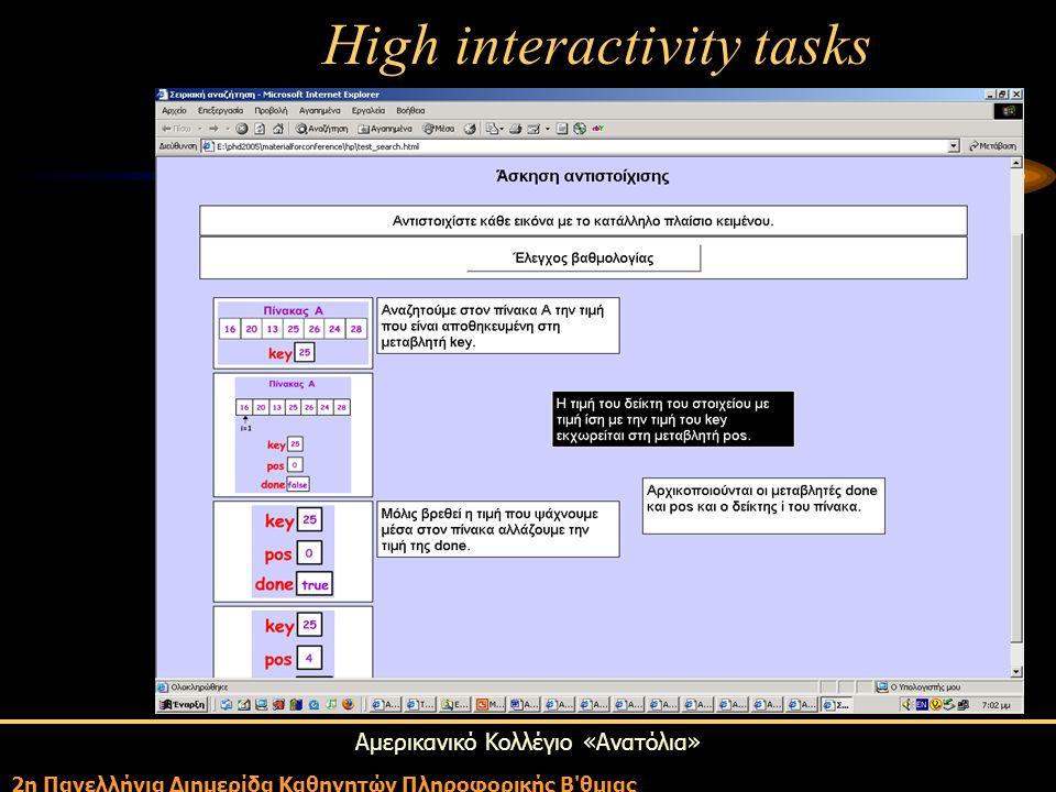Αμερικανικό Κολλέγιο «Ανατόλια» 2η Πανελλήνια Διημερίδα Καθηγητών Πληροφορικής Β θμιας High interactivity tasks