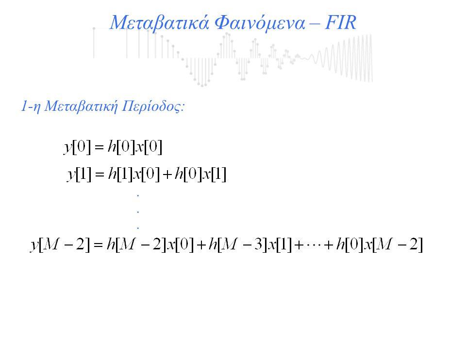 ...... 1-η Μεταβατική Περίοδος: Μεταβατικά Φαινόμενα – FIR