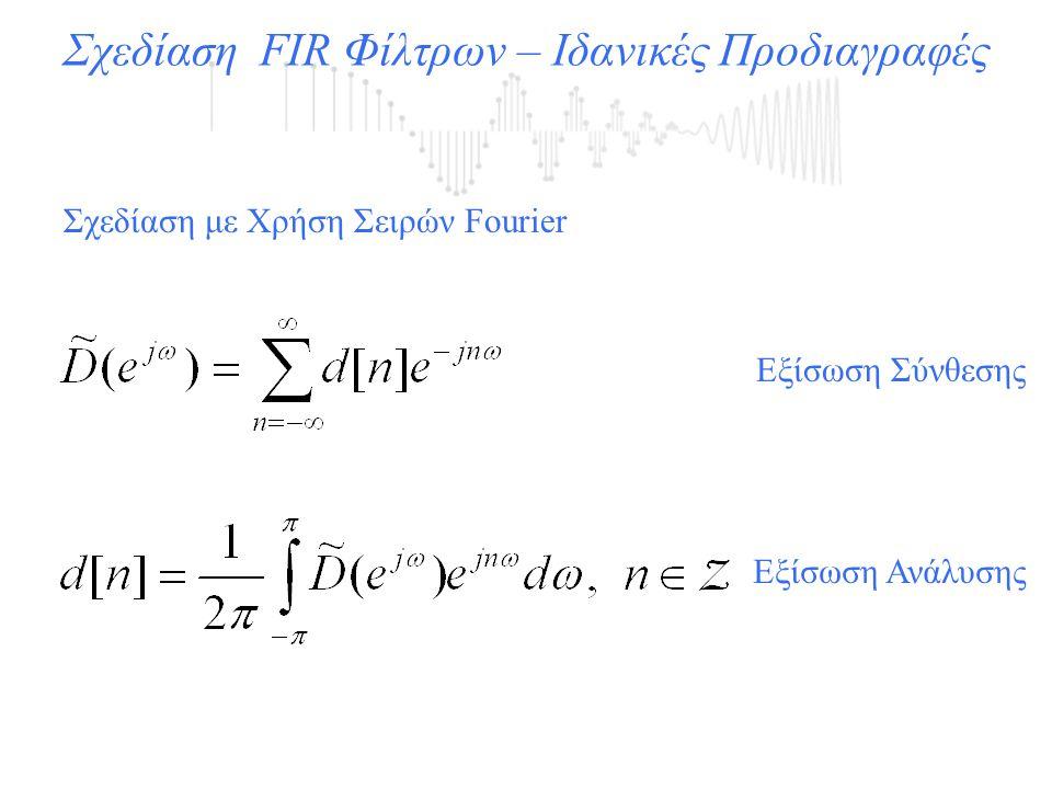 Σχεδίαση FIR Φίλτρων – Ιδανικές Προδιαγραφές Σχεδίαση με Χρήση Σειρών Fourier Εξίσωση Σύνθεσης Εξίσωση Ανάλυσης