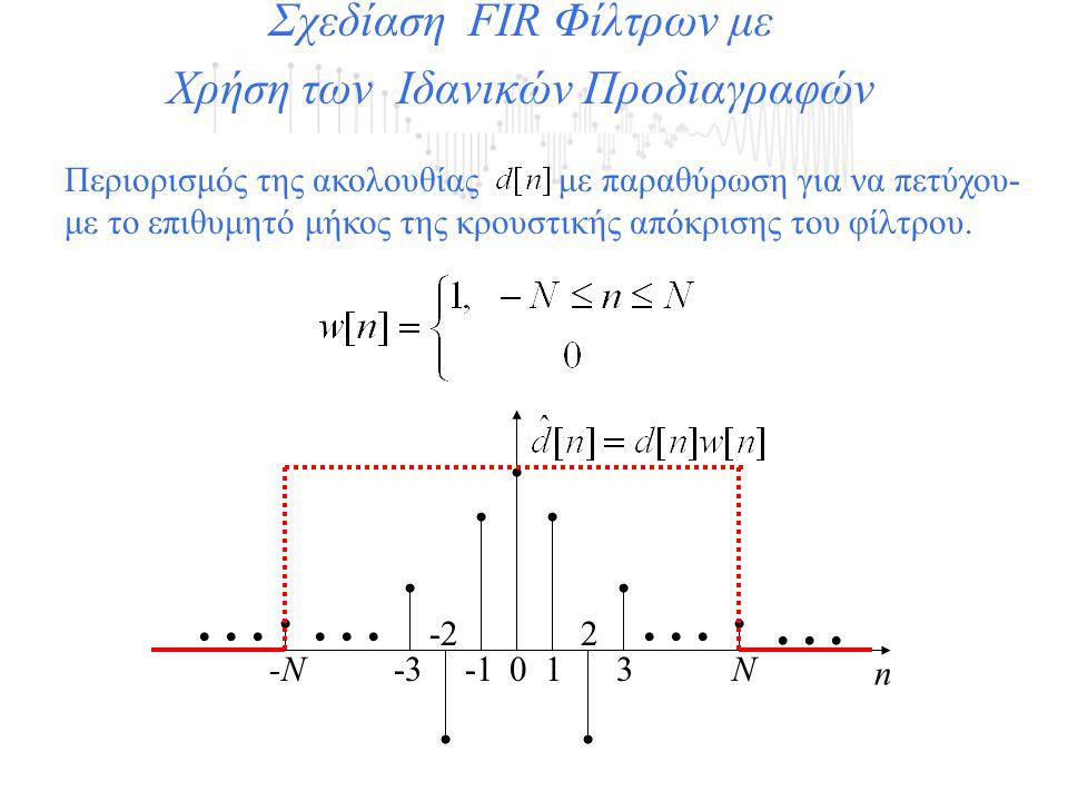... n 01 2 3 -2 -3N-N... Περιορισμός της ακολουθίας με παραθύρωση για να πετύχου- με το επιθυμητό μήκος της κρουστικής απόκρισης του φίλτρου. Σχεδίαση