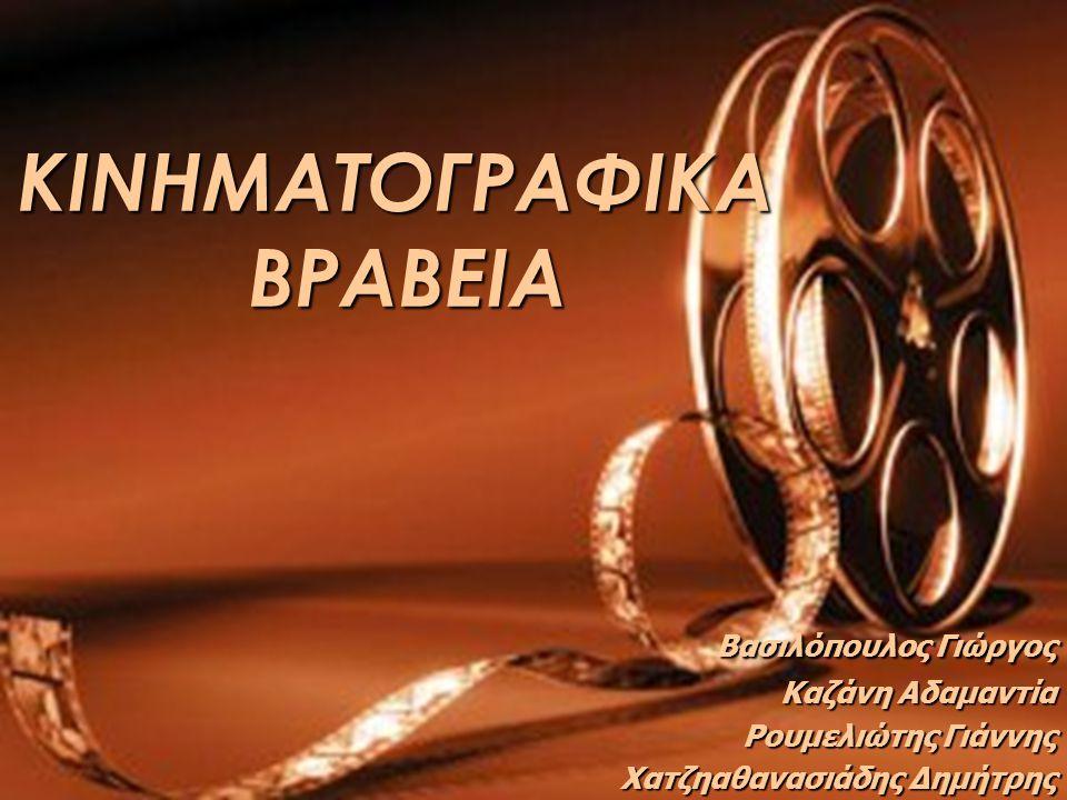 Εισαγωγή Η απονομή κινηματογραφικών βραβείων έλαβε χώρα για πρώτη φορά στην Αμερική το 1929 (Όσκαρ).