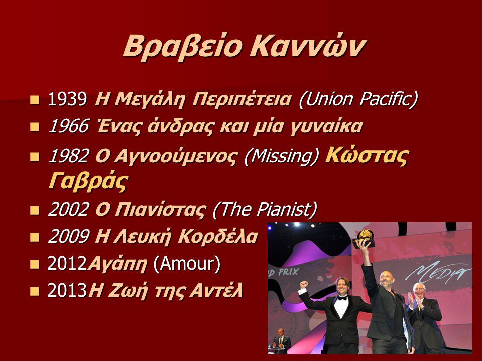 Βραβείο Καννών 1939 Η Μεγάλη Περιπέτεια (Union Pacific) 1939 Η Μεγάλη Περιπέτεια (Union Pacific) 1966 Ένας άνδρας και μία γυναίκα 1966 Ένας άνδρας και