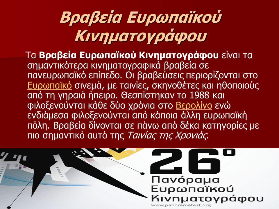 Βραβεία Ευρωπαϊκού Κινηματογράφου Τα Βραβεία Ευρωπαϊκού Κινηματογράφου είναι τα σημαντικότερα κινηματογραφικά βραβεία σε πανευρωπαϊκό επίπεδο. Οι βραβ