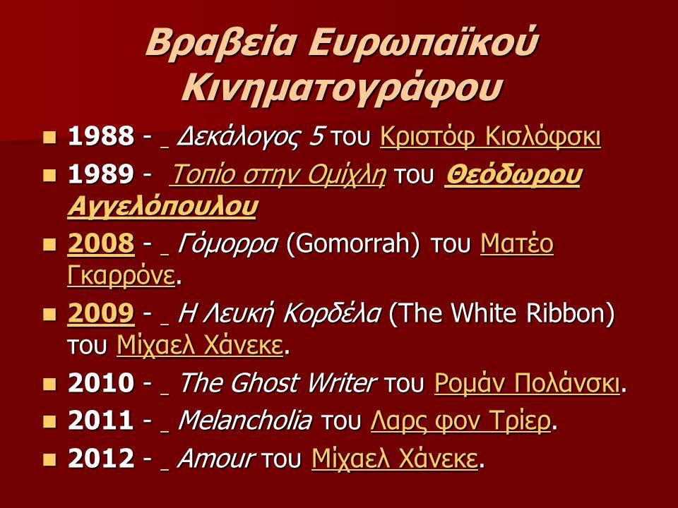 Βραβεία Ευρωπαϊκού Κινηματογράφου 1988 - Δεκάλογος 5 του Κριστόφ Κισλόφσκι 1988 - Δεκάλογος 5 του Κριστόφ Κισλόφσκι Κριστόφ Κισλόφσκι Κριστόφ Κισλόφσκ