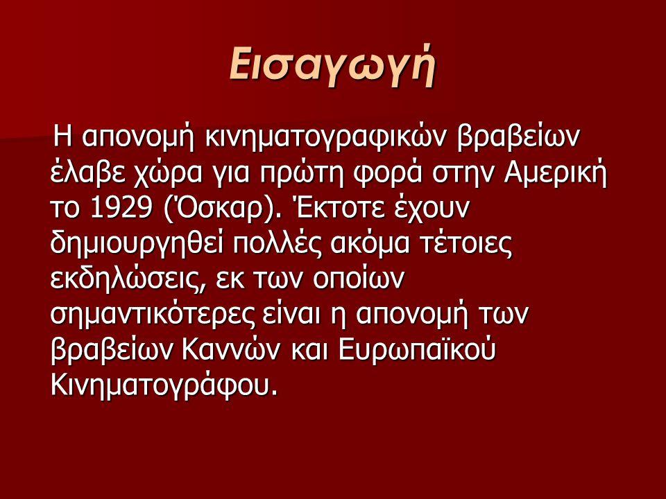 Πηγές Βικιπαίδεια: Κινηματογραφικά Βραβεία Βικιπαίδεια: Κινηματογραφικά Βραβεία Βικιπαίδεια: Ευρωπαϊκός κινηματογράφος Βικιπαίδεια: Ευρωπαϊκός κινηματογράφος Ευρωπαικός Κινηματογράφος – Ταινίες Ευρωπαικός Κινηματογράφος – Ταινίες http://www.dvd- trailers.gr/index.php?option=main&cat=46&secti on=2 http://www.dvd- trailers.gr/index.php?option=main&cat=46&secti on=2http://www.dvd- trailers.gr/index.php?option=main&cat=46&secti on=2http://www.dvd- trailers.gr/index.php?option=main&cat=46&secti on=2 Βικιπαίδεια: Διεθνές Φεστιβάλ Κινηματογράφου Καννών Βικιπαίδεια: Διεθνές Φεστιβάλ Κινηματογράφου Καννών 66ο Φεστιβάλ Καννών –Flix 66ο Φεστιβάλ Καννών –Flix http://el.wikipedia.org/wiki/%CE%8C%CF%83%CE%BA %CE%B1%CF%81 http://el.wikipedia.org/wiki/%CE%8C%CF%83%CE%BA %CE%B1%CF%81