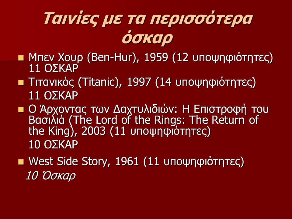 Ταινίες με τα περισσότερα όσκαρ Μπεν Χουρ (Ben-Hur), 1959 (12 υποψηφιότητες) 11 ΟΣΚΑΡ Μπεν Χουρ (Ben-Hur), 1959 (12 υποψηφιότητες) 11 ΟΣΚΑΡ Τιτανικός