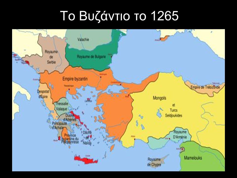 Το Βυζάντιο το 1265