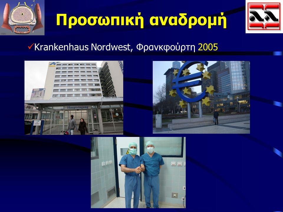 Προσωπική αναδρομή 2005 Krankenhaus Nordwest, Φρανκφούρτη 2005