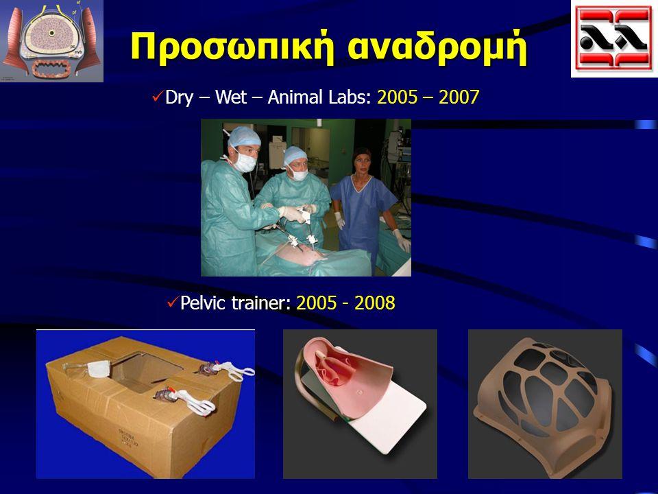 Προσωπική αναδρομή 2005 – 2007 Dry – Wet – Animal Labs: 2005 – 2007 Pelvic trainer: 2005 - 2008