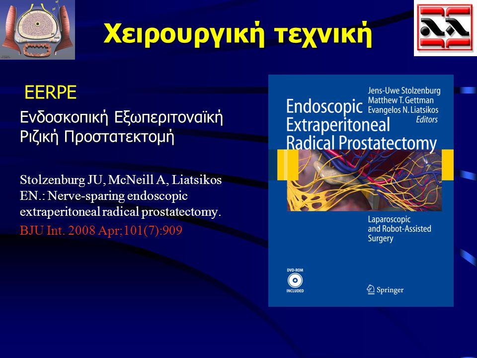 Χειρουργική τεχνική EERPE Ενδοσκοπική Εξωπεριτοναϊκή Ριζική Προστατεκτομή Stolzenburg JU, McNeill A, Liatsikos EN.: Nerve-sparing endoscopic extraperi