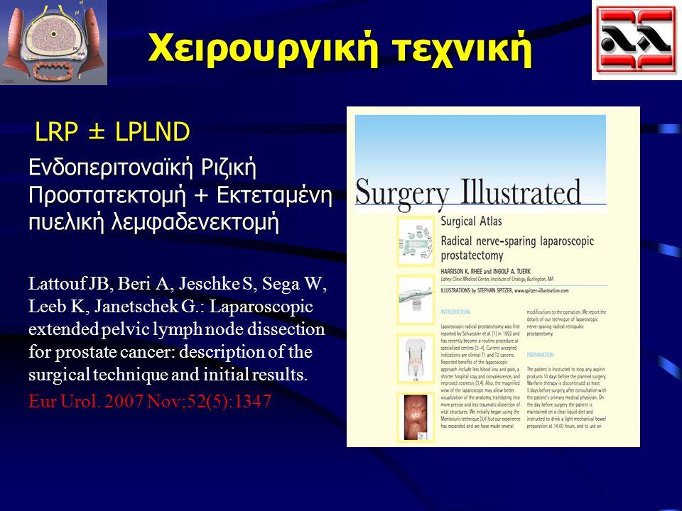 Χειρουργική τεχνική LRP ± LPLND Ενδοπεριτοναϊκή Ριζική Προστατεκτομή + Εκτεταμένη πυελική λεμφαδενεκτομή Lattouf JB, Beri A, Jeschke S, Sega W, Leeb K