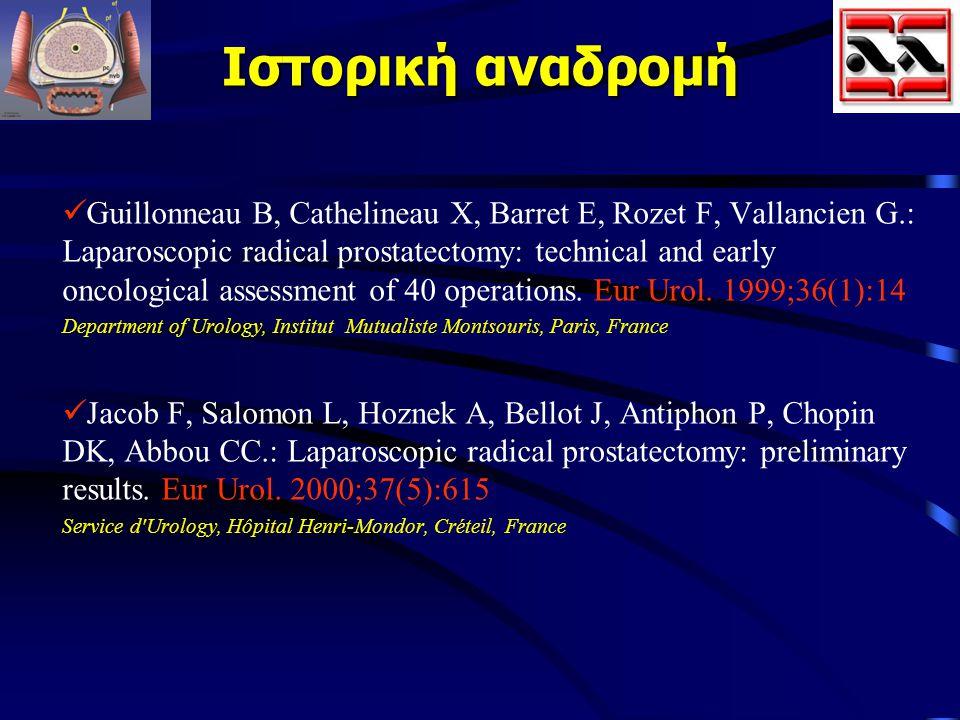 Ιστορική αναδρομή Guillonneau B, Cathelineau X, Barret E, Rozet F, Vallancien G.: Laparoscopic radical prostatectomy: technical and early oncological