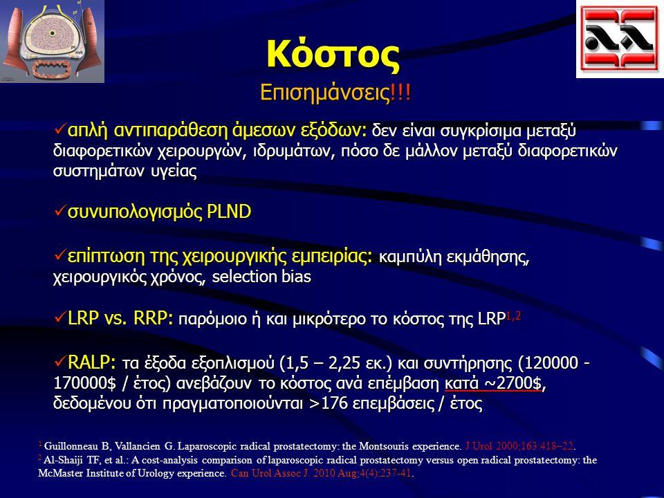 Κόστος Επισημάνσεις!!! απλή αντιπαράθεση άμεσων εξόδων: δεν είναι συγκρίσιμα μεταξύ διαφορετικών χειρουργών, ιδρυμάτων, πόσο δε μάλλον μεταξύ διαφορετ