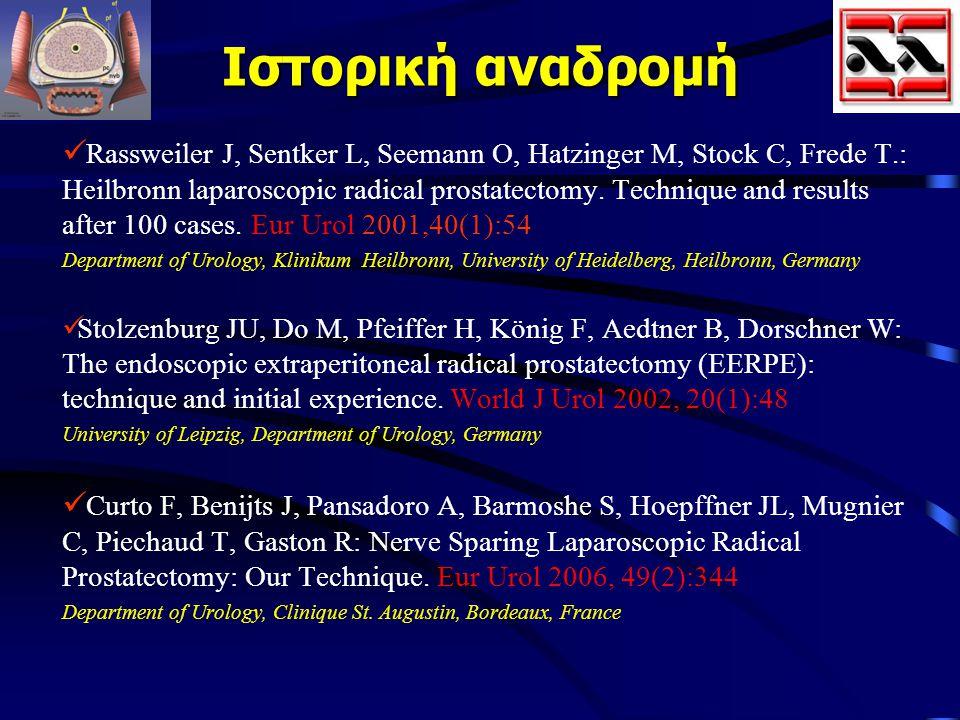 Ιστορική αναδρομή Rassweiler J, Sentker L, Seemann O, Hatzinger M, Stock C, Frede T.: Heilbronn laparoscopic radical prostatectomy. Technique and resu