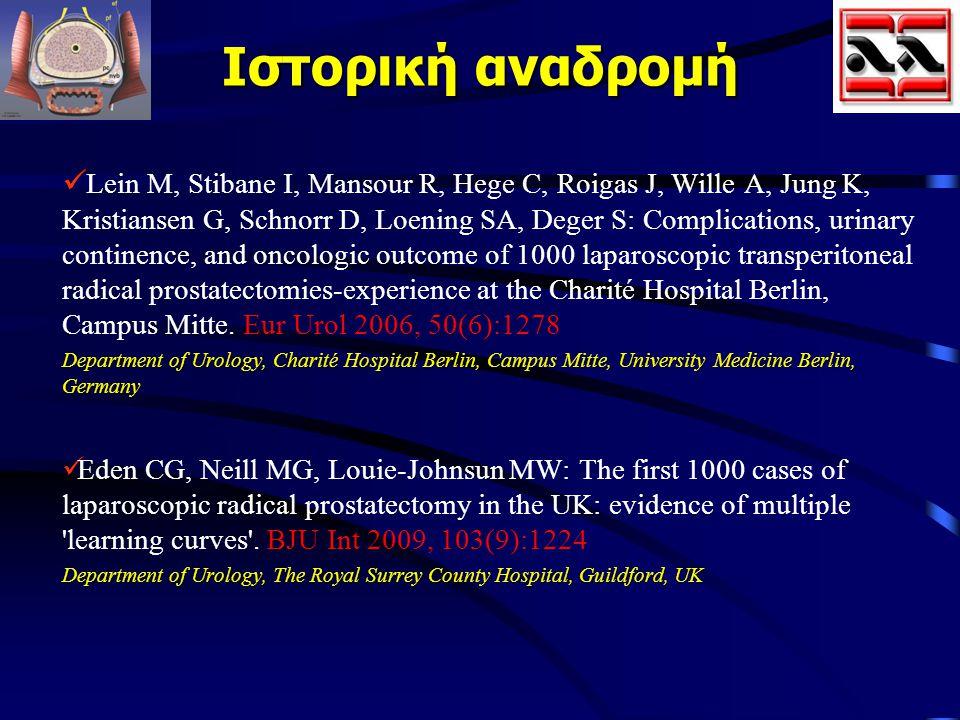 Ιστορική αναδρομή Lein M, Stibane I, Mansour R, Hege C, Roigas J, Wille A, Jung K, Kristiansen G, Schnorr D, Loening SA, Deger S: Complications, urina