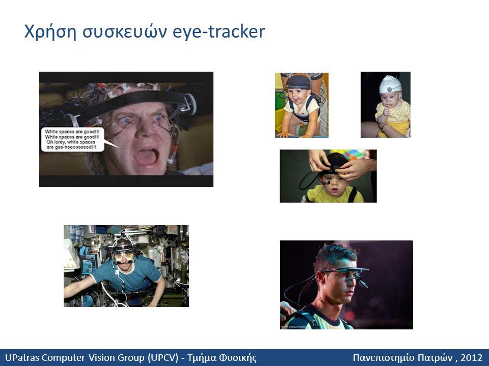 Χρήση συσκευών eye-tracker UPatras Computer Vision Group (UPCV) - Τμήμα Φυσικής Πανεπιστημίο Πατρών, 2012