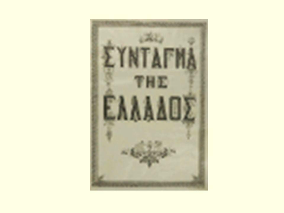 Το πρώτο Σύνταγμα της αγωνιζόμενης Ελλάδας προήλθε από την Α΄ Εθνική Συνέλευση της Επιδαύρου η οποία ψήφισε, την 1η Ιανουαρίου 1822, το Προσωρινό Πολίτευμα της Ελλάδος .