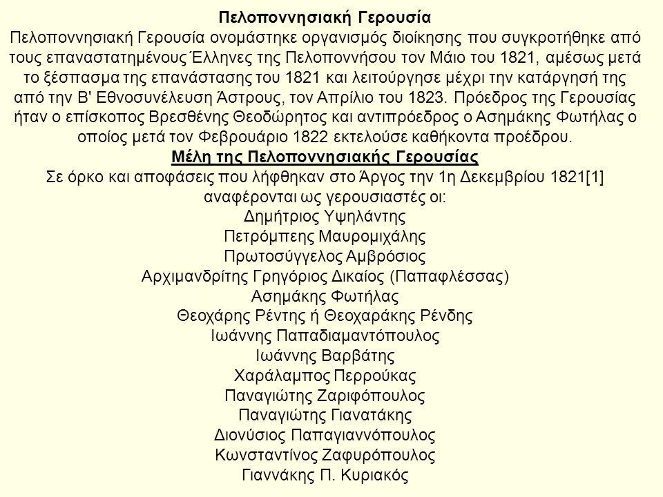 Πελοποννησιακή Γερουσία Πελοποννησιακή Γερουσία ονομάστηκε οργανισμός διοίκησης που συγκροτήθηκε από τους επαναστατημένους Έλληνες της Πελοποννήσου το
