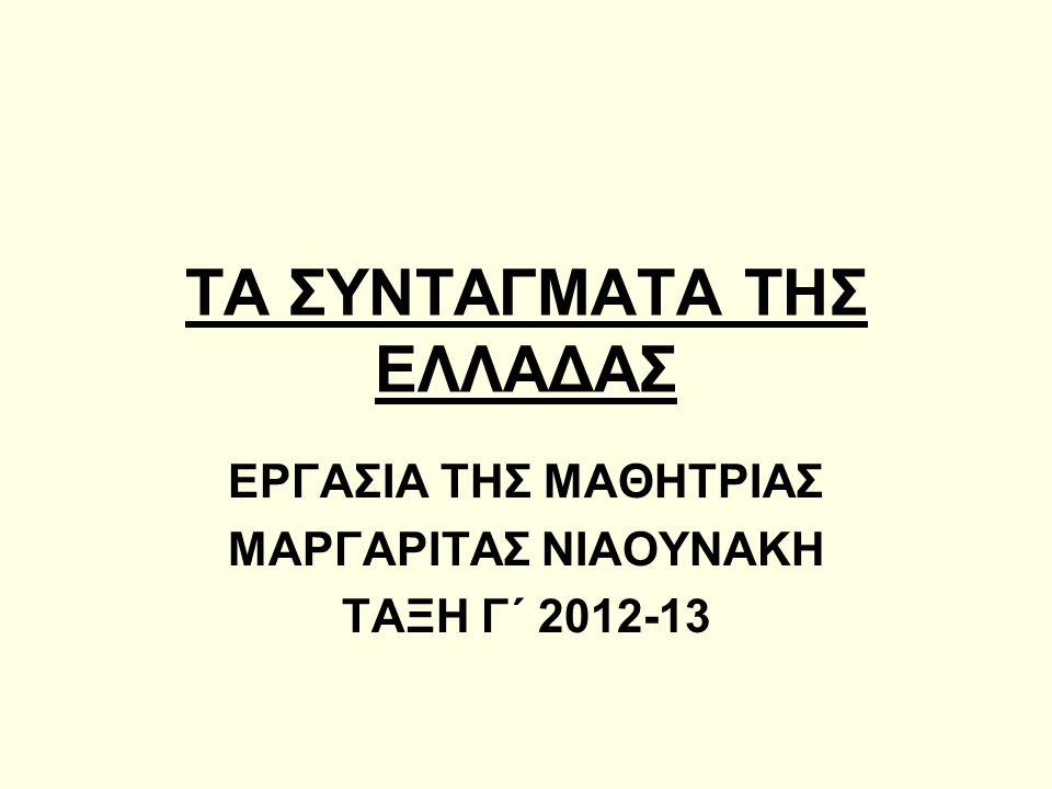 ΠΡΟΛΟΓΟΣ Το Σύνταγμα της Ελλάδας είναι ο θεμελιώδης νόμος επάνω στον οποίο βασίζεται η διαμόρφωση ολόκληρης της νομοθεσίας της Ελλάδας όσον αφορά τα δικαιώματα και υποχρεώσεις του πολίτη, την οργάνωση και βασικούς κανόνες λειτουργίας του ελληνικού κράτους και των θεσμών.