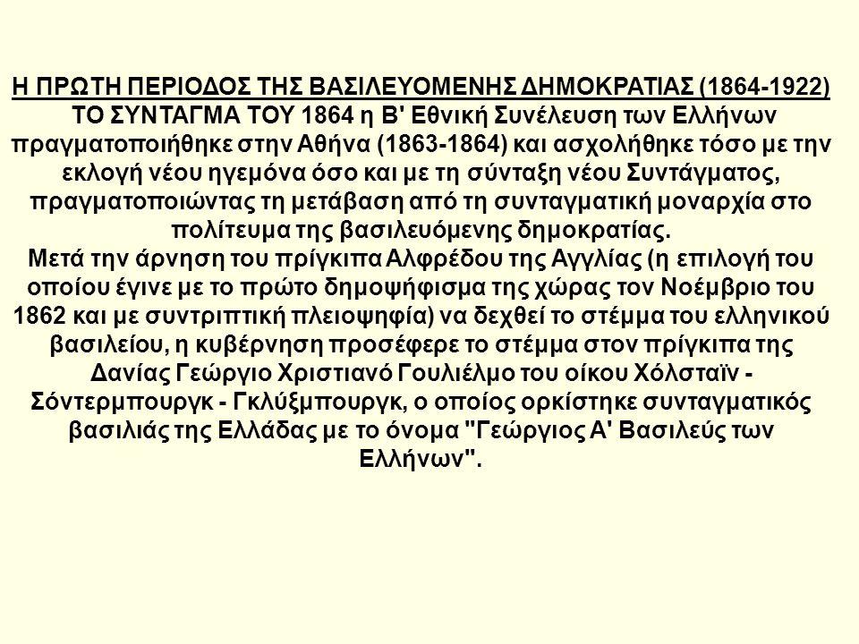 Η ΠΡΩΤΗ ΠΕΡΙΟΔΟΣ ΤΗΣ ΒΑΣΙΛΕΥΟΜΕΝΗΣ ΔΗΜΟΚΡΑΤΙΑΣ (1864-1922) ΤΟ ΣΥΝΤΑΓΜΑ ΤΟΥ 1864 η Β' Εθνική Συνέλευση των Ελλήνων πραγματοποιήθηκε στην Αθήνα (1863-18