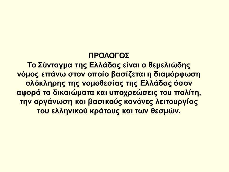 ΠΡΟΛΟΓΟΣ Το Σύνταγμα της Ελλάδας είναι ο θεμελιώδης νόμος επάνω στον οποίο βασίζεται η διαμόρφωση ολόκληρης της νομοθεσίας της Ελλάδας όσον αφορά τα δ