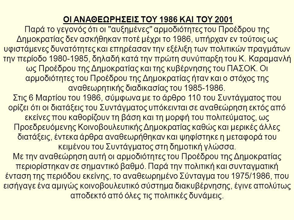 ΟΙ ΑΝΑΘΕΩΡΗΣΕΙΣ ΤΟΥ 1986 ΚΑΙ ΤΟΥ 2001 Παρά το γεγονός ότι οι