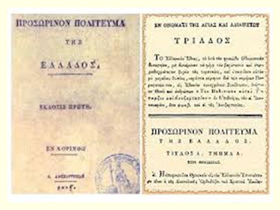 Η έναρξη του αγώνα της ανεξαρτησίας έφερε και τα πρώτα τοπικά πολιτεύματα (Οργανισμός της Γερουσίας της Δυτικής Χέρσου Ελλάδος, Νομική Διάταξη της Ανατολικής Χέρσου Ελλάδος και Οργανισμός της Πελοποννησιακής Γερουσίας).