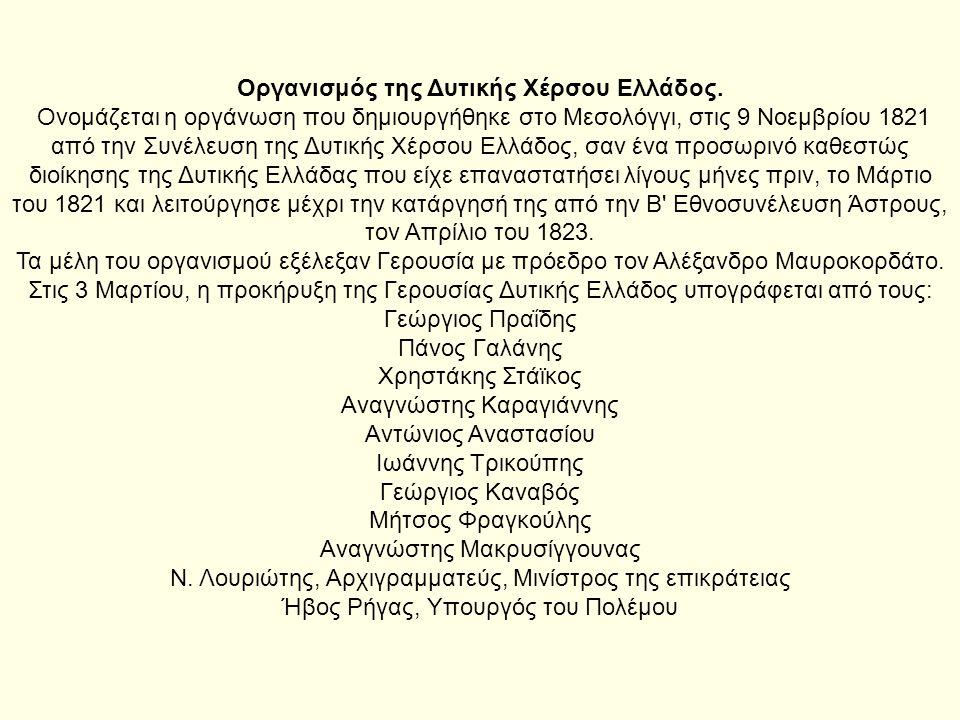 Οργανισμός της Δυτικής Χέρσου Ελλάδος. Ονομάζεται η οργάνωση που δημιουργήθηκε στο Μεσολόγγι, στις 9 Νοεμβρίου 1821 από την Συνέλευση της Δυτικής Χέρσ