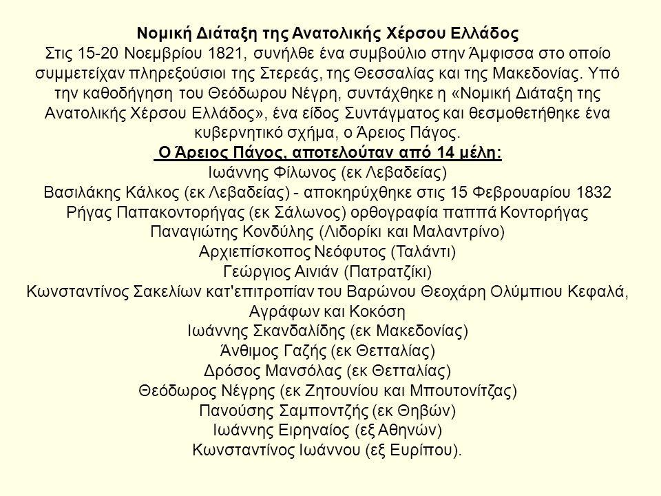 Νομική Διάταξη της Ανατολικής Χέρσου Ελλάδος Στις 15-20 Νοεμβρίου 1821, συνήλθε ένα συμβούλιο στην Άμφισσα στο οποίο συμμετείχαν πληρεξούσιοι της Στερ