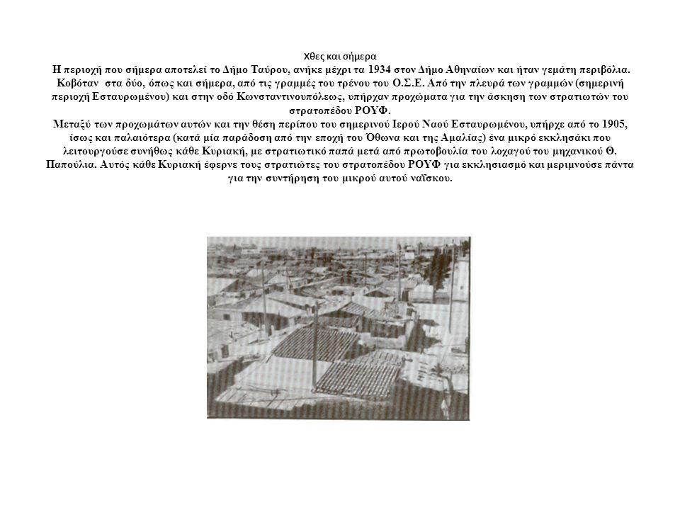 Χθες και σήμερα Η περιοχή που σήμερα αποτελεί το Δήμο Ταύρου, ανήκε μέχρι τα 1934 στον Δήμο Αθηναίων και ήταν γεμάτη περιβόλια.