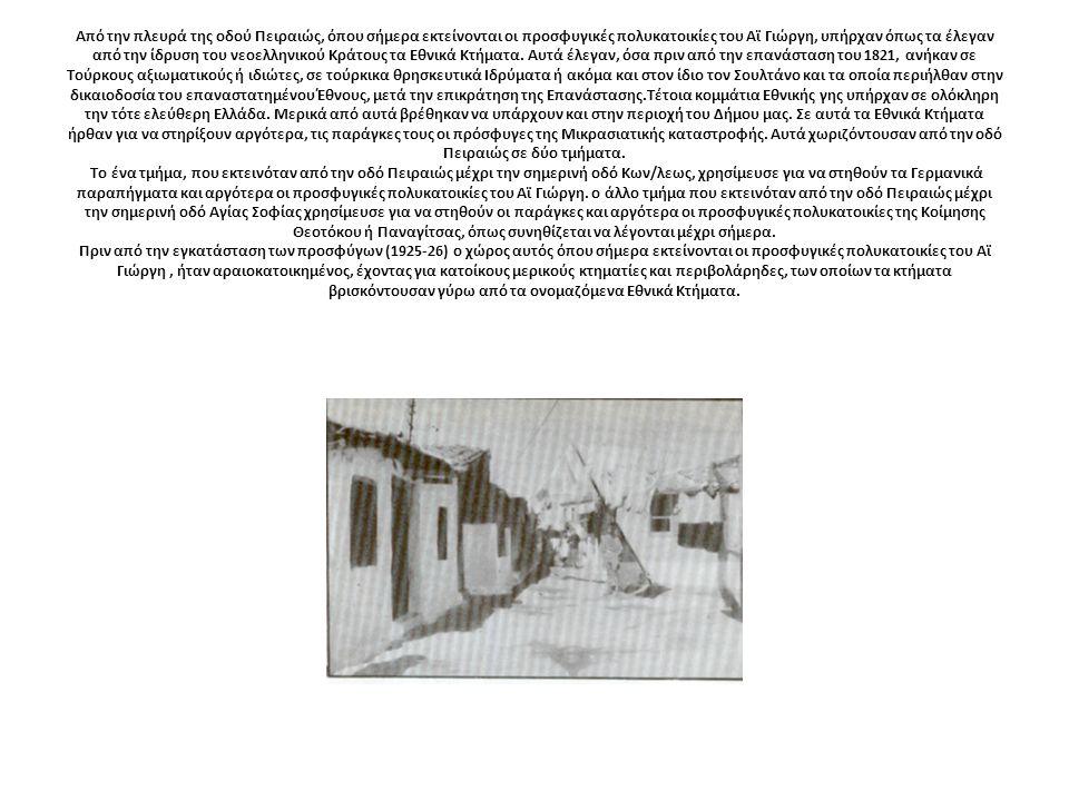 Από την πλευρά της οδού Πειραιώς, όπου σήμερα εκτείνονται οι προσφυγικές πολυκατοικίες του Αϊ Γιώργη, υπήρχαν όπως τα έλεγαν από την ίδρυση του νεοελληνικού Κράτους τα Εθνικά Κτήματα.