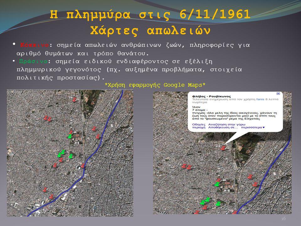 Η πλημμύρα στις 6/11/1961 Χάρτες απωλειών Κόκκινο: σημεία απωλειών ανθρώπινων ζωών, πληροφορίες για αριθμό θυμάτων και τρόπο θανάτου. Πράσινο: σημεία