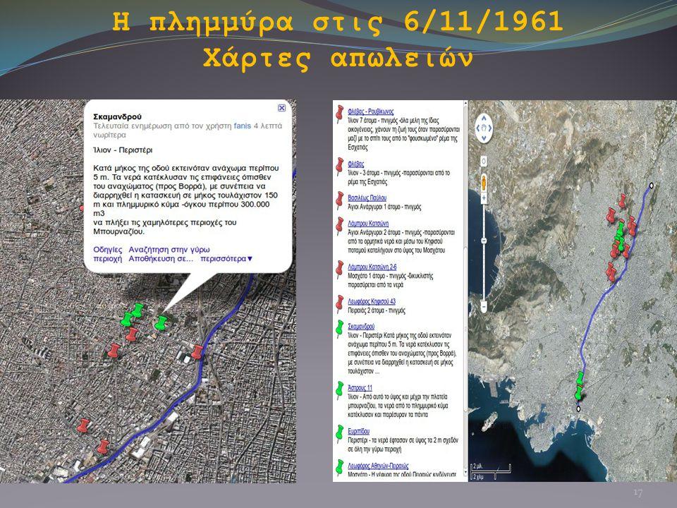 Η πλημμύρα στις 6/11/1961 Χάρτες απωλειών 17