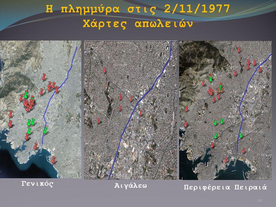 Η πλημμύρα στις 2/11/1977 Χάρτες απωλειών Γενικός Αιγάλεω Περιφέρεια Πειραιά 20