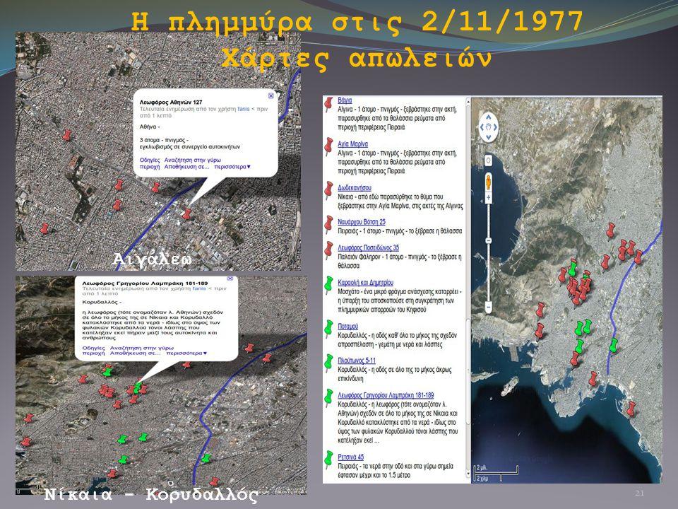 Αιγάλεω Νίκαια - Κορυδαλλός 21 Η πλημμύρα στις 2/11/1977 Χάρτες απωλειών