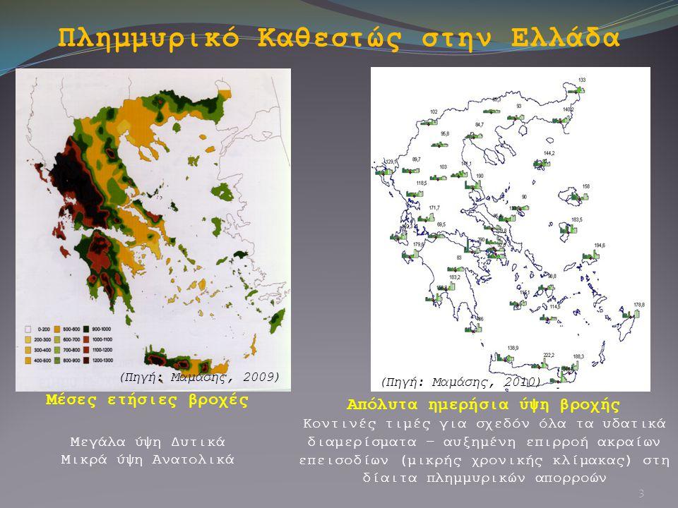 Πλημμυρικό Καθεστώς στην Ελλάδα Μέσες ετήσιες βροχές Μεγάλα ύψη Δυτικά Μικρά ύψη Ανατολικά Απόλυτα ημερήσια ύψη βροχής Κοντινές τιμές για σχεδόν όλα τ