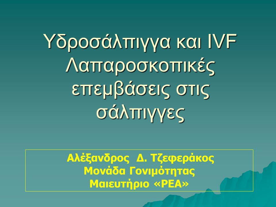 Υδροσάλπιγγα και IVF Λαπαροσκοπικές επεμβάσεις στις σάλπιγγες Αλέξανδρος Δ.