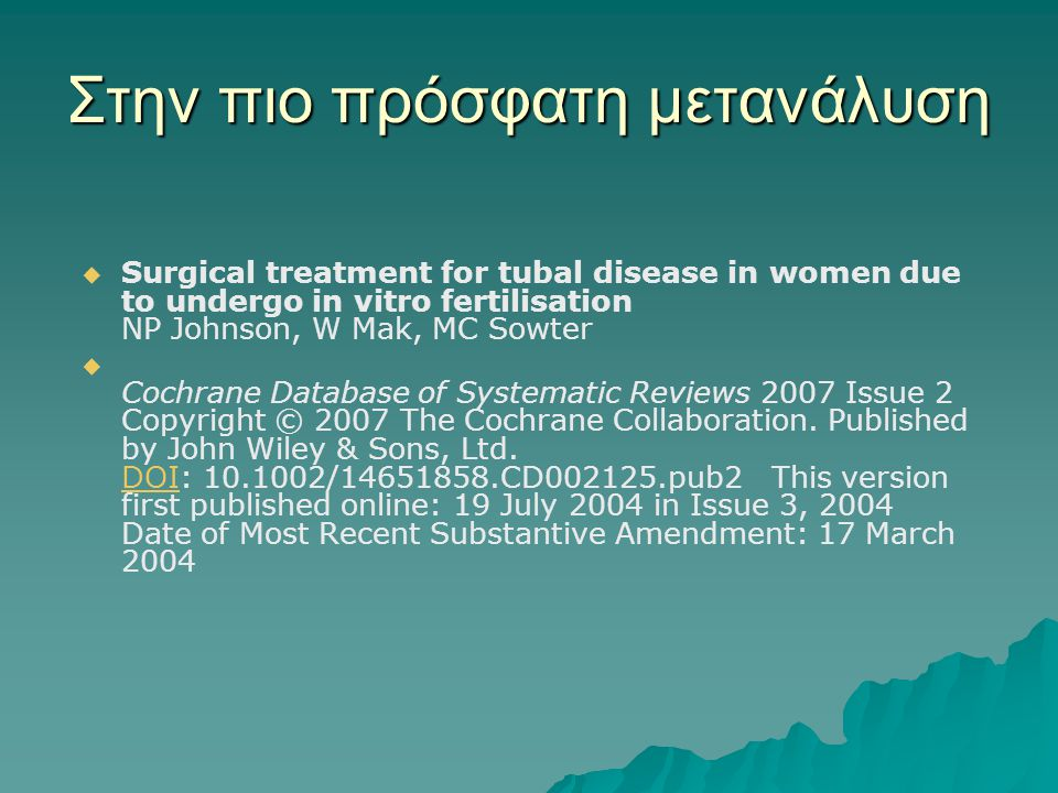 Στην πιο πρόσφατη μετανάλυση   Surgical treatment for tubal disease in women due to undergo in vitro fertilisation NP Johnson, W Mak, MC Sowter  
