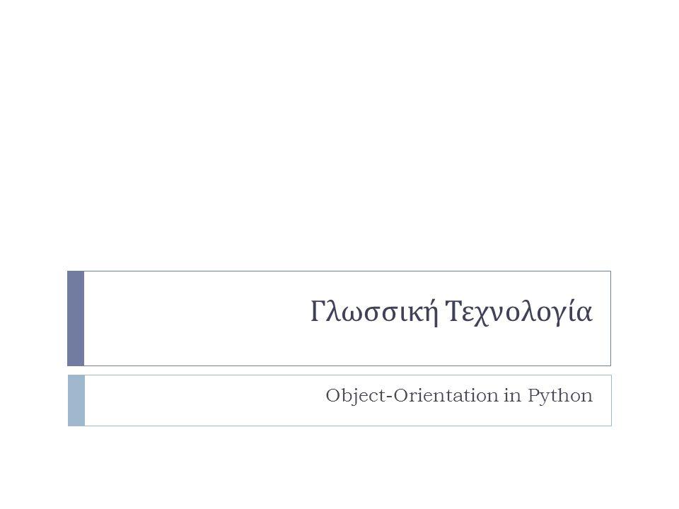 Γλωσσική Τεχνολογία Object-Orientation in Python