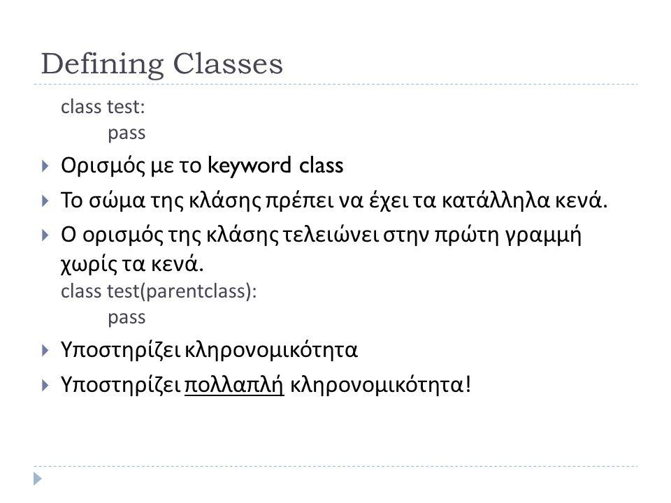 Defining Classes class test: pass  Ορισμός με το keyword class  Το σώμα της κλάσης πρέπει να έχει τα κατάλληλα κενά.