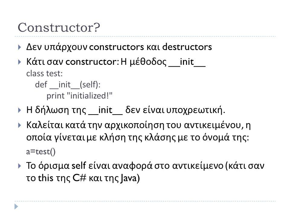 Functions for Introspection  type  Επιστρέφει τον τύπο οποιουδήποτε αντικειμένου >>> type(1) >>> type([]) >>> def foo():...