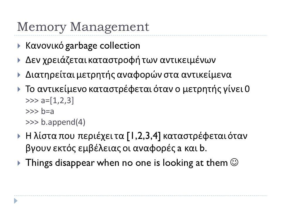 Memory Management  Κανονικό garbage collection  Δεν χρειάζεται καταστροφή των αντικειμένων  Διατηρείται μετρητής αναφορών στα αντικείμενα  Το αντι