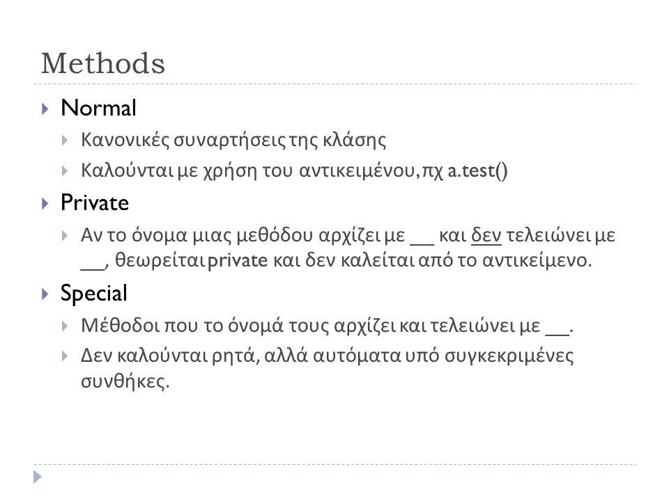 Methods  Normal  Κανονικές συναρτήσεις της κλάσης  Καλούνται με χρήση του αντικειμένου, πχ a.test()  Private  Αν το όνομα μιας μεθόδου αρχίζει με