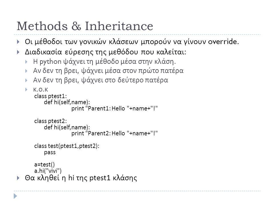 Methods & Inheritance  Οι μέθοδοι των γονικών κλάσεων μπορούν να γίνουν override.  Διαδικασία εύρεσης της μεθόδου που καλείται :  Η python ψάχνει τ