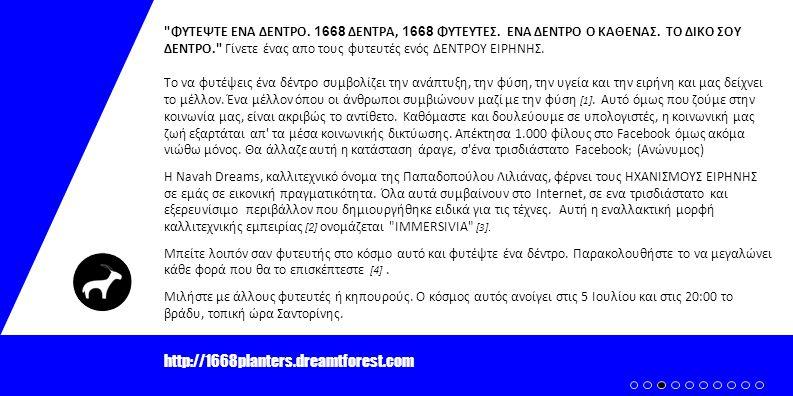 ΦΥΤΕΨΤΕ ΕΝΑ ΔΕΝΤΡΟ. 1668 ΔΕΝΤΡΑ, 1668 ΦΥΤΕΥΤΕΣ.