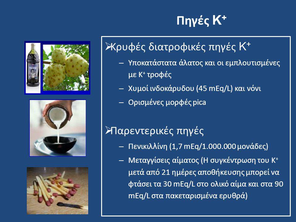 Πηγές Κ +  Κρυφές διατροφικές πηγές Κ + – Υποκατάστατα άλατος και οι εμπλουτισμένες με K + τροφές – Χυμοί ινδοκάρυδου (45 mEq/L) και νόνι – Ορισμένες