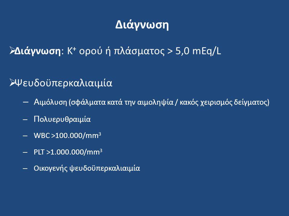 Διάγνωση  Διάγνωση: Κ + ορού ή πλάσματος > 5,0 mEq/L  Ψευδοϋπερκαλιαιμία – Α ιμόλυση (σφάλματα κατά την αιμοληψία / κακός χειρισμός δείγματος) – Π ο