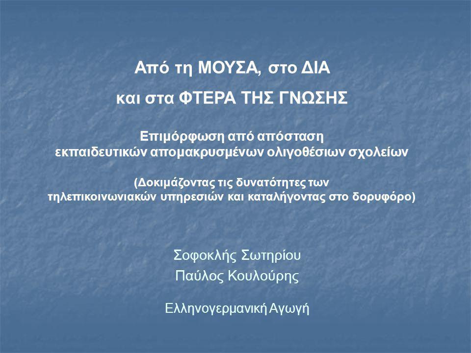 Σοφοκλής Σωτηρίου Παύλος Κουλούρης Ελληνογερμανική Αγωγή Από τη ΜΟΥΣΑ, στο ΔΙΑ και στα ΦΤΕΡΑ ΤΗΣ ΓΝΩΣΗΣ Επιμόρφωση από απόσταση εκπαιδευτικών απομακρυσμένων ολιγοθέσιων σχολείων (Δοκιμάζοντας τις δυνατότητες των τηλεπικοινωνιακών υπηρεσιών και καταλήγοντας στο δορυφόρο)