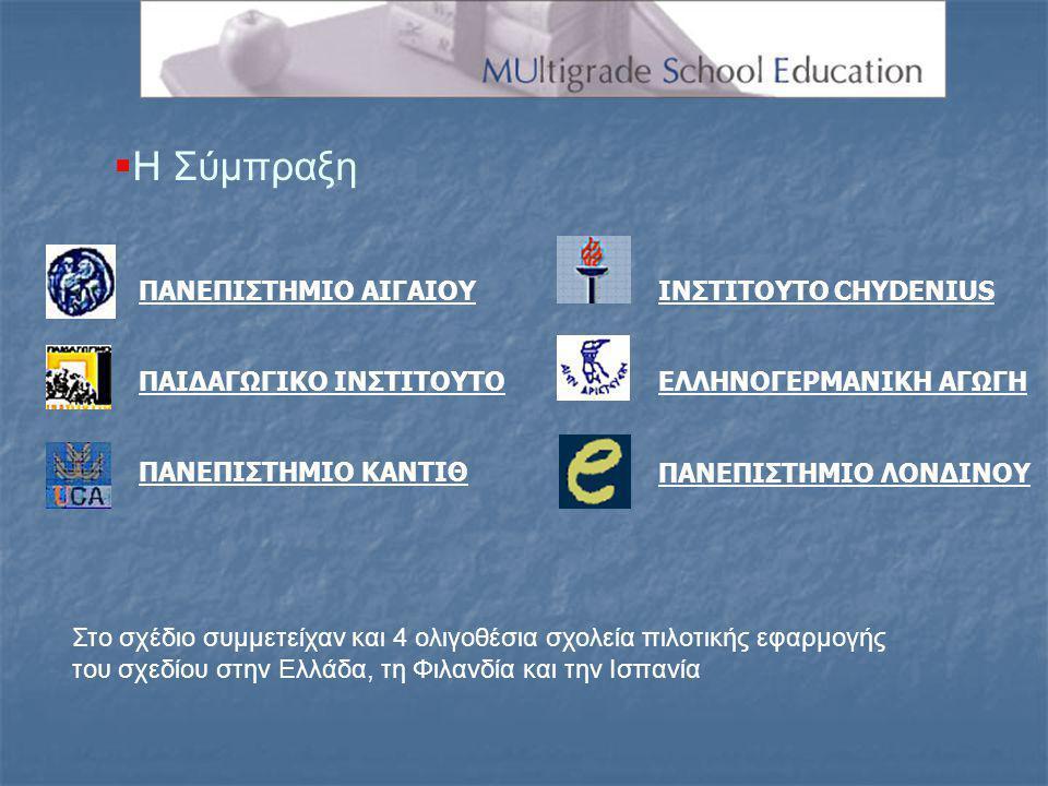  Η Σύμπραξη Στο σχέδιο συμμετείχαν και 4 ολιγοθέσια σχολεία πιλοτικής εφαρμογής του σχεδίου στην Ελλάδα, τη Φιλανδία και την Ισπανία ΕΛΛΗΝΟΓΕΡΜΑΝΙΚΗ ΑΓΩΓΗ ΠΑΝΕΠΙΣΤΗΜΙΟ ΑΙΓΑΙΟΥ ΠΑΙΔΑΓΩΓΙΚΟ ΙΝΣΤΙΤΟΥΤΟ ΠΑΝΕΠΙΣΤΗΜΙΟ ΚΑΝΤΙΘ ΠΑΝΕΠΙΣΤΗΜΙΟ ΛΟΝΔΙΝΟΥ ΙΝΣΤΙΤΟΥΤΟ CHYDENIUS